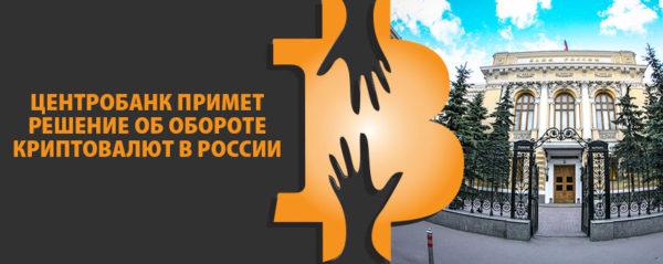Центробанк примет решение об обороте криптовалют в России