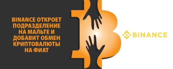 Binance откроет подразделение на Мальте и добавит обмен криптовалюты на фиат