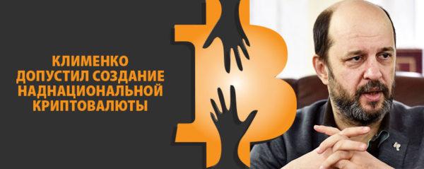 Клименко допустил создание наднациональной криптовалюты