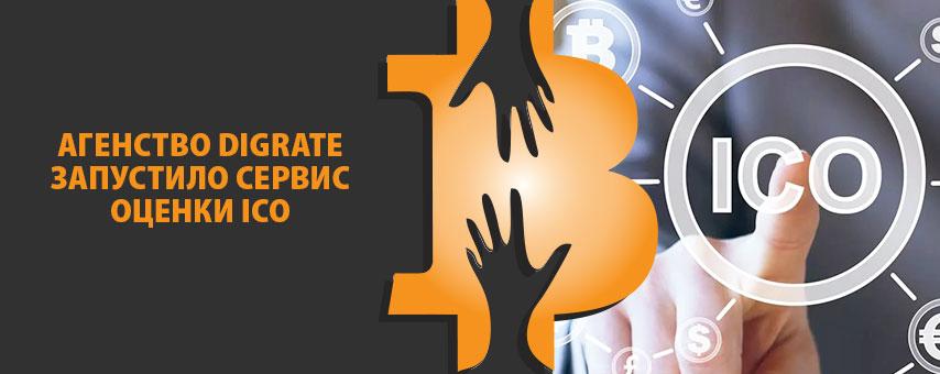 Агенство DigRate запустило сервис оценки ICO