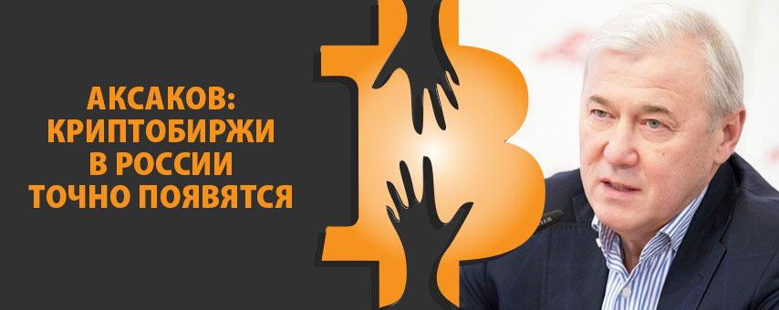 Аксаков: криптобиржи в России точно появятся