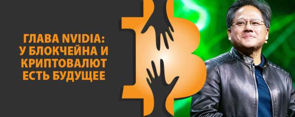 Глава Nvidia: у блокчейна и криптовалют есть будущее