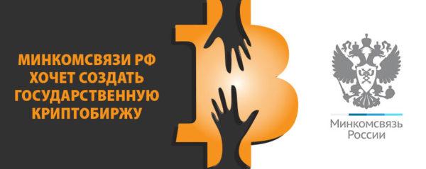Минкомсвязи РФ хочет создать государственную криптобиржу