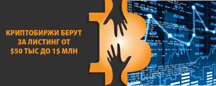 Криптобиржи берут за листинг от $50 тыс до 1$ млн