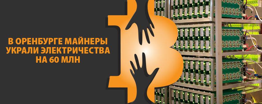 В Оренбурге майнеры украли электричества на 60 млн