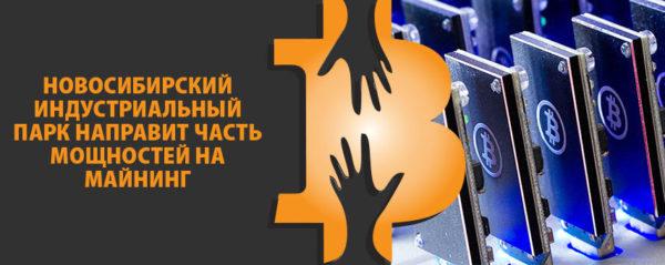 Новосибирский индустриальный парк направит часть мощностей на майнинг