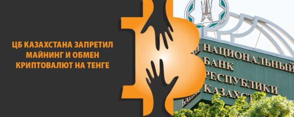 ЦБ Казахстана запретил майнинг и обмен криптовалют на тенге