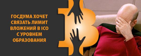 Госдума хочет связать лимит вложений в ICO с уровнем образования