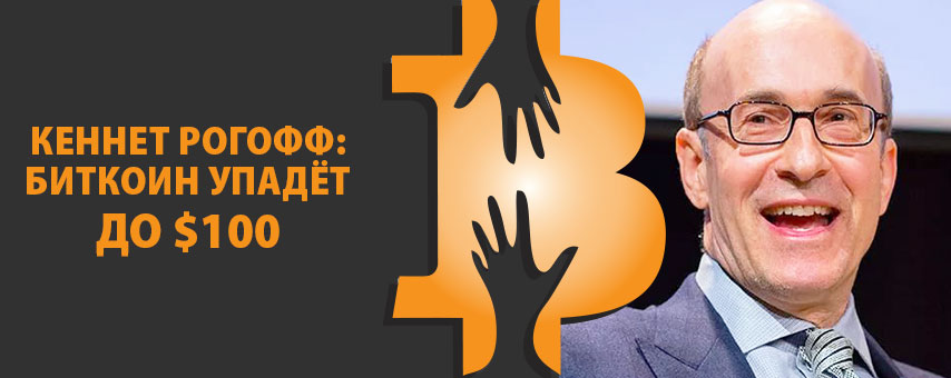Кеннет Рогофф: биткоин упадёт до $100