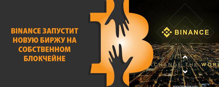 Binance запустит новую биржу на собственном блокчейне