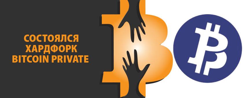 Состоялся хардфорк Bitcoin Private
