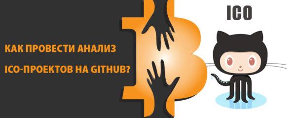 Анализ ICO-проектов на Github