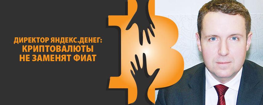 Директор Яндекс.Денег: криптовалюты не заменят фиат