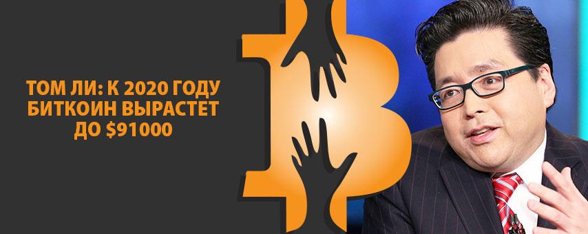 Том Ли: к 2020 году биткоин вырастет до $91000
