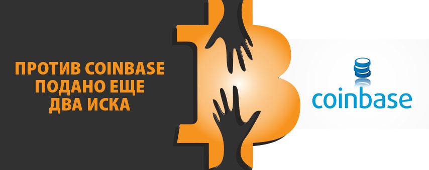Против Coinbase подано еще два иска