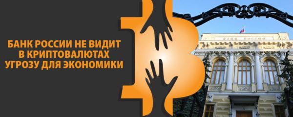 Банк России не видит в криптовалютах угрозу для экономики