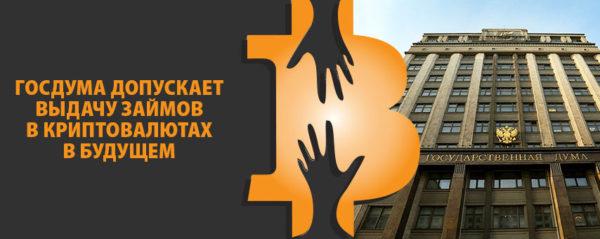 Госдума допускает выдачу займов в криптовалютах в будущем