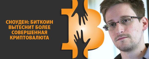 Сноуден: биткоин вытеснит более совершенная криптовалюта