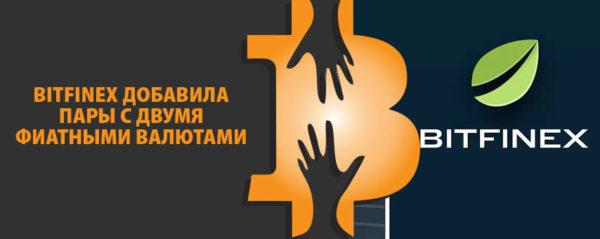 Bitfinex добавила пары с двумя фиатными валютами