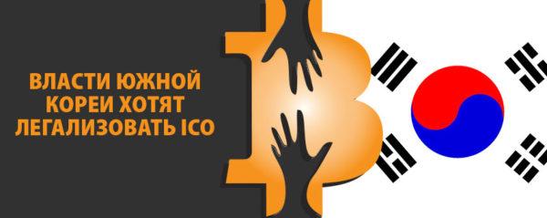 Власти Южной Кореи хотят легализовать ICO