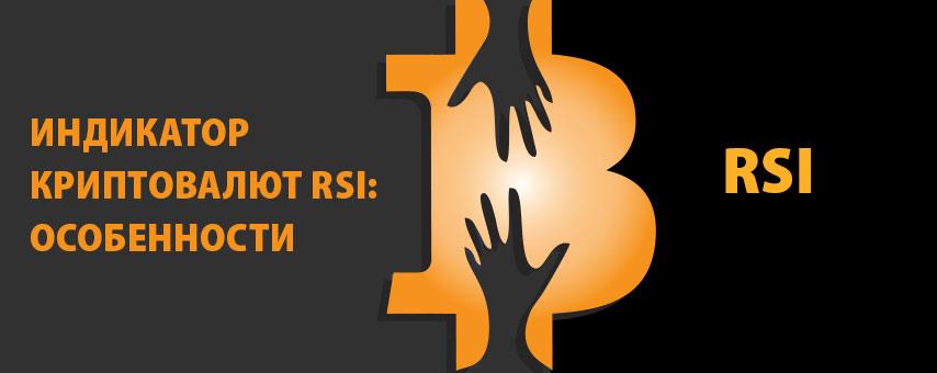 Индикатор криптовалют RSI: особенности