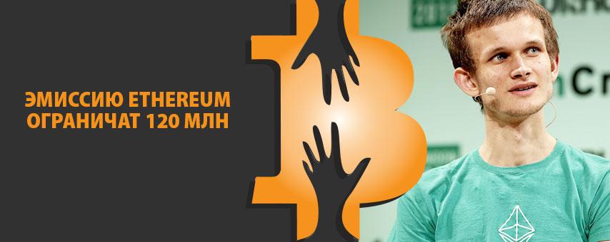 Эмиссию Ethereum ограничат 120 млн