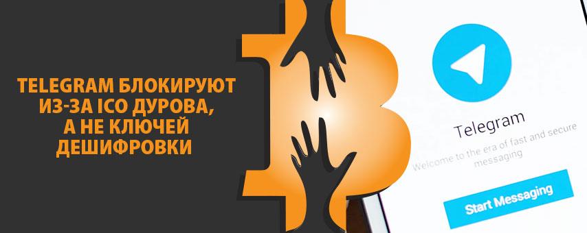 Telegram блокируют из-за ICO Дурова, а не ключей дешифровки