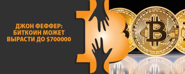 Джон Феффер: биткоин может вырасти до $700000