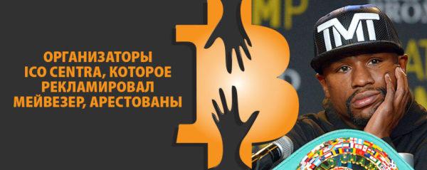 Организаторы ICO Centra, которое рекламировал Мейвезер, арестованы