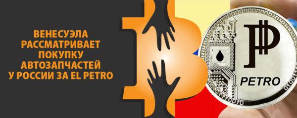 Венесуэла рассматривает покупку автозапчастей у России за El Petro