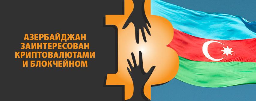 Азербайджан заинтересован криптовалютами и блокчейном