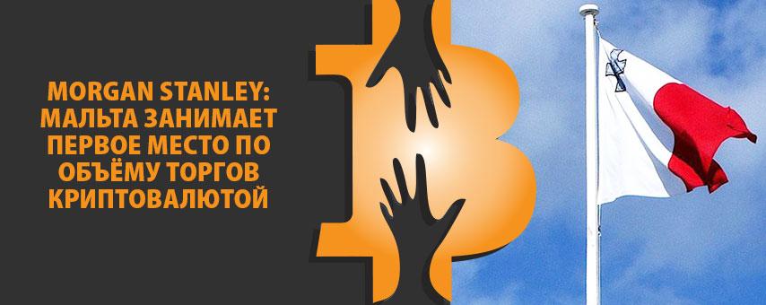Morgan Stanley: Мальта занимает первое место по объёму торгов криптовалютой