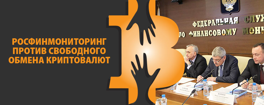 Росфинмониторинг против свободного обмена криптовалют