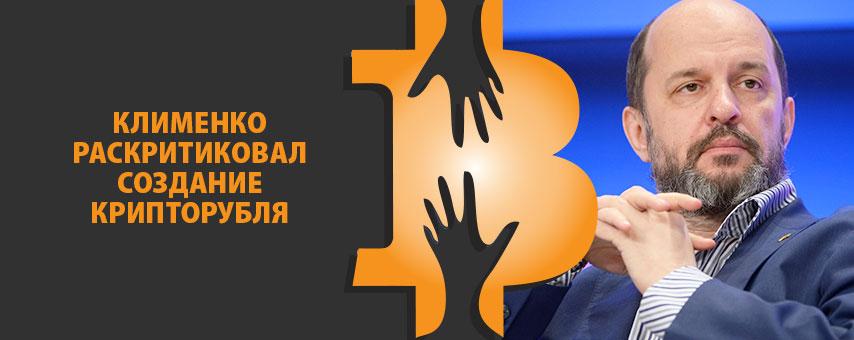 Клименко раскритиковал создание крипторубля