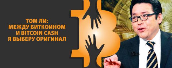 Том Ли: между биткоином и bitcoin cash я выберу оригинал