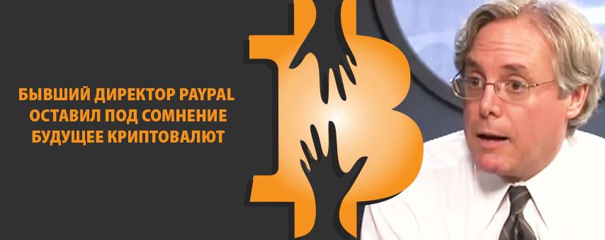 Бывший директор PayPal поставил под сомнение будущее криптовалют