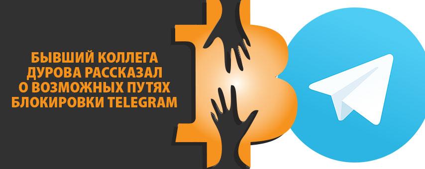 Бывший коллега Дурова рассказал о возможных путях блокировки Telegram