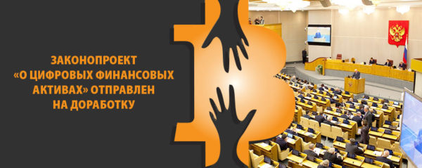 Законопроект «О цифровых финансовых активах» отправлен на доработку