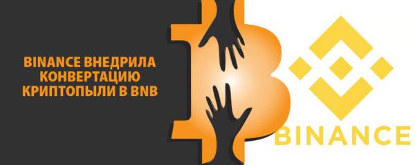 Binance внедрила конвертацию криптопыли в BNB
