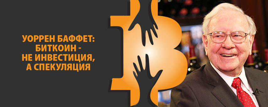 Уоррен Баффет: биткоин - не инвестиция, а спекуляция