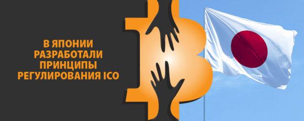 В Японии разработали принципы регулирования ICO