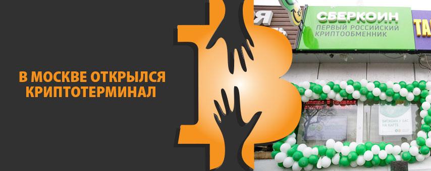 В Москве открылся криптотерминал
