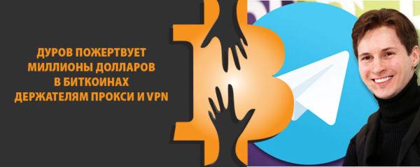 Дуров пожертвует миллионы долларов в биткоинах держателям прокси и VPN