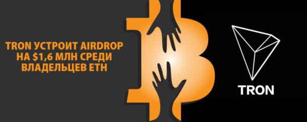 TRON устроит airdrop на $1,6 млн среди владельцев ETH