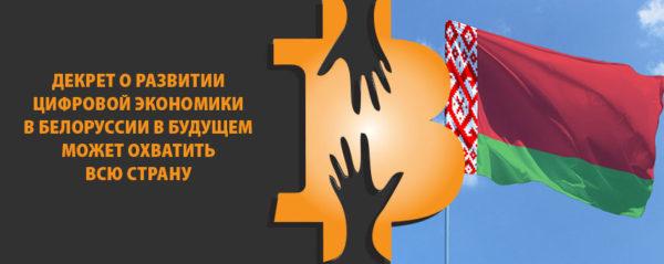 Декрет о развитии цифровой экономики в Белоруссии в будущем может охватить всю страну