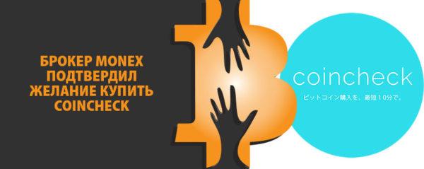 Брокер Monex подтвердил желание купить Coincheck
