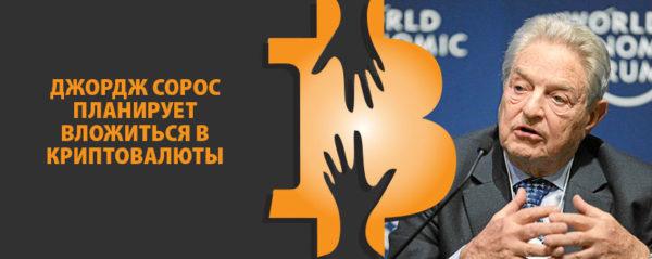 Джордж Сорос планирует вложиться в криптовалюты