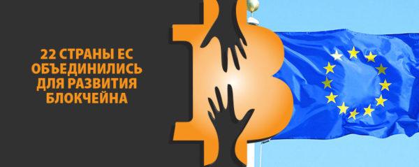 22 страны ЕС объединились для развития блокчейна