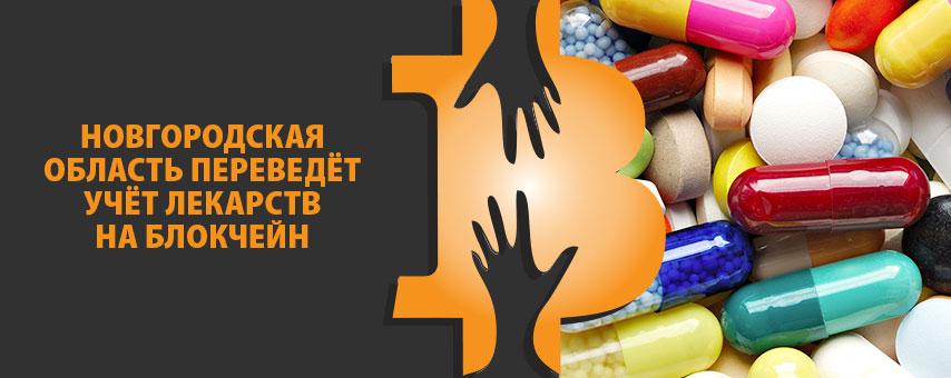 Новгородская область переведёт учёт лекарств на блокчейн