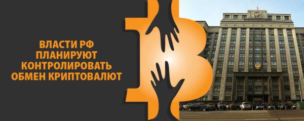 Власти РФ планируют контролировать обмен криптовалют